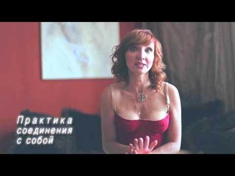 """Видеоурок № 3 от Ларисы Ренар - «Сила Удовольствия» из цикла """"Круг женской силы"""""""