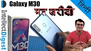 DO NOT BUY Samsung Galaxy M30 Before Watching This- Hindi Video- Pros & Cons Review