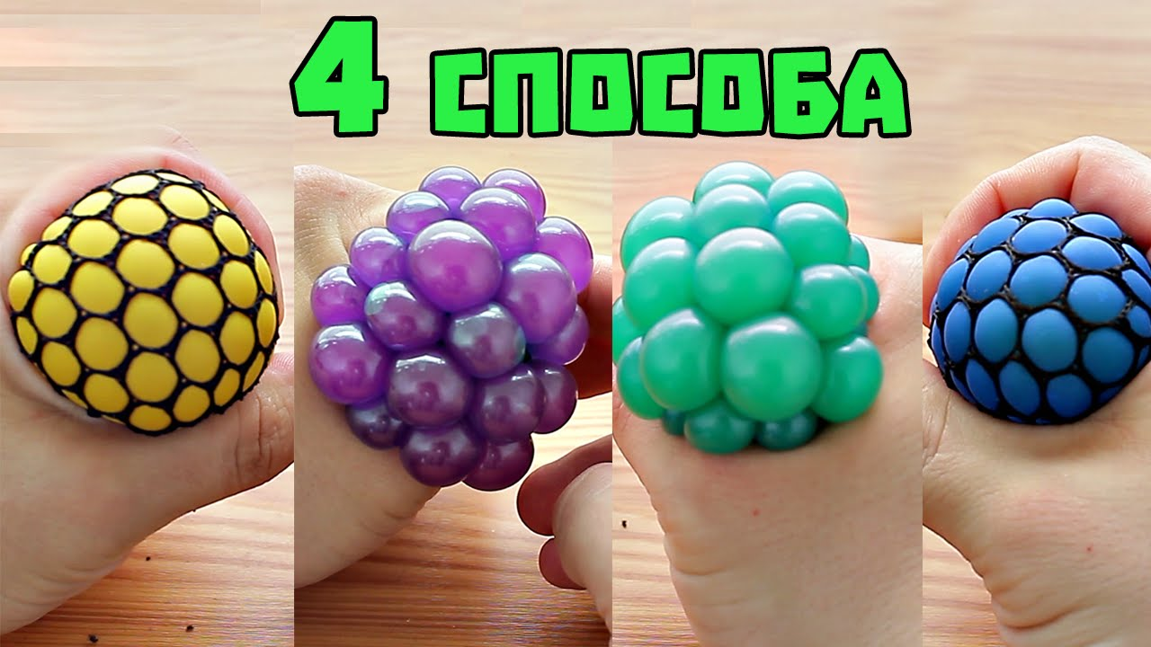Как сделать антистресс без лизуна без шариков орбиз