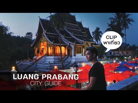 เที่ยวจัดเต็ม หลวงพระบาง ลาว | Luang Prabang, Laos City Guide (FULL)