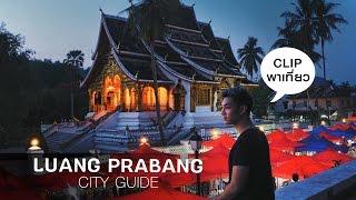 รีวิว หลวงพระบาง ลาว เที่ยวละเอียดมาก! | Luang Prabang, Laos City Guide (FULL)