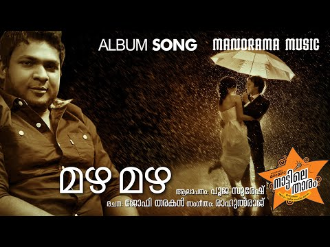 Mazha Mazha Song From Hit Album naattile Thaaram video