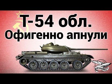 Т-54 облегчённый - Офигенно апнули