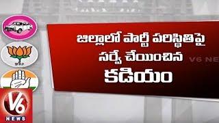 2019 Elections | Dy CM Kadiyam Srihari Conducts Survey On TRS Performance In Warangal