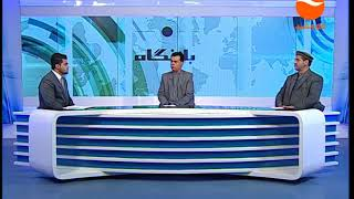 BAZ NEGAH   EP 1202 03 01 2018 بازنگاه ـ افزایش تنش ها در روابط امریکا با پاکستان