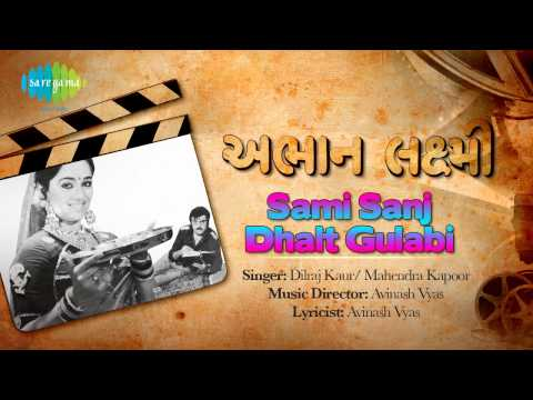 Sami Sanj Dhalt Gulabi | Gujarati Film Song | Mahendra Kapoor video