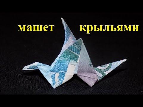 Money Crane Origami 447992 Airhumidifierfo