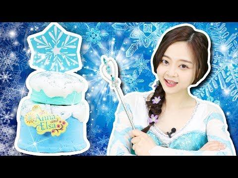 冰雪奇緣艾莎的3D打印機蛋糕屋!小伶玩具 | Xiaoling toys