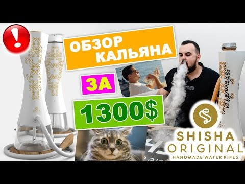#24 Обзор кальяна за 1300$ - Shisha Original! | HookahKing