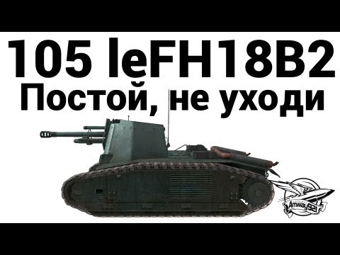 105 LeFH18B2 - Постой, не уходи