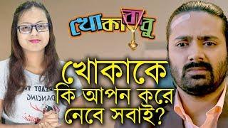 🔥Khoka Ke Ki Apon Kore Nebe Sobai?🔥 | Khokababu | Star Jalsha | Chirkut Infinity