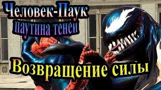 Прохождение игры человек паук паутина теней с максимом