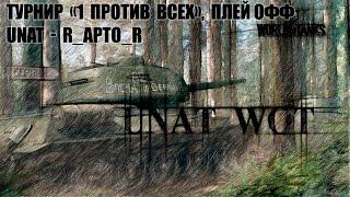 """Турнир """"Один против всех"""". Unat vs R_AptO_R. Без комментариев!"""