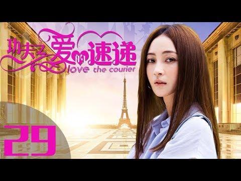 陸劇-愛的速遞-EP 29