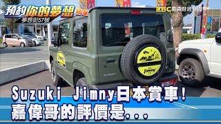 Suzuki Jimny日本賞車!嘉偉哥的評價是...《夢想街57號 預約你的夢想》精華篇 20181127