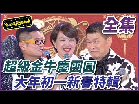 台綜-超級夜總會-20210212-大年初一特輯!超級夜總會和超級紅人榜與你作伙過年!