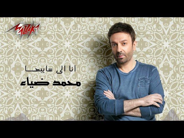 Ana Elisayebha- Audio - Mohamed Diaa انا اللى سايبها - محمد ضياء