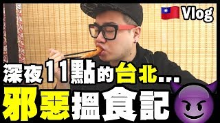 【Vlog】深夜11點的台北『