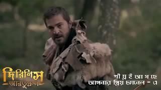 Download দিরিলিস আরতুগ্রুল   Dirilis Ertugrul   Maasranga TV   Promo   Bangla Dubbing 3Gp Mp4