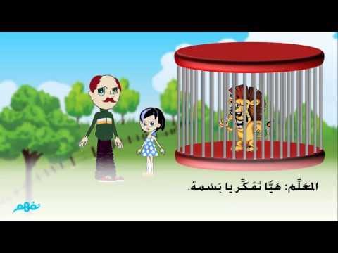 بسمة والاسد - لغة عربية - الصف الاول الابتدائى
