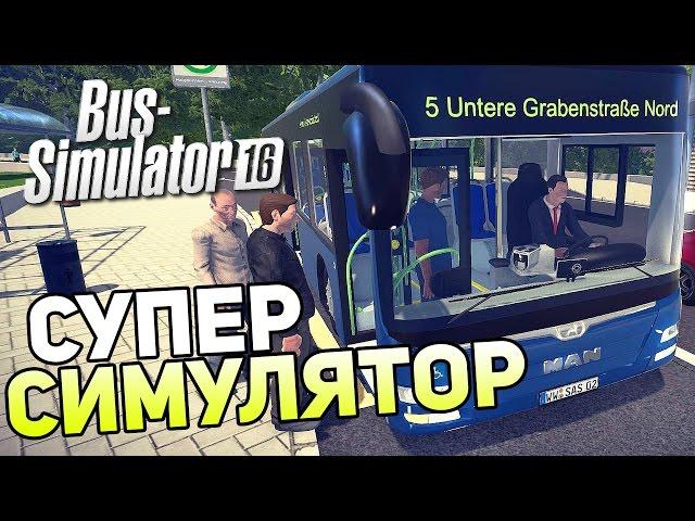 Руководство запуска: Bus Simulator 16 по сети