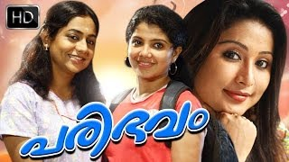 Rasaleela - Malayalam new Movie - Paribhavam -  HD Movie - Exclusive