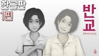 [공포게임] 디텐션 반교(Detention 返校) : 학교에서 벌어지는 일 -1편- [수탉]