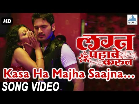 Kasa Ha Maza Sajana - Official Full Song - Lagna Pahave Karun video