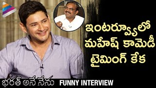 Mahesh Babu and Koratala Siva FUNNY Interview | Bharat Ane Nenu | Kiara Advani | Telugu FilmNagar