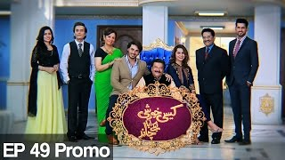 Kaisi Khushi Le Ke Aya Chand Episode 49 Promo Mon-Tue at 8:10pm on A-Plus TV