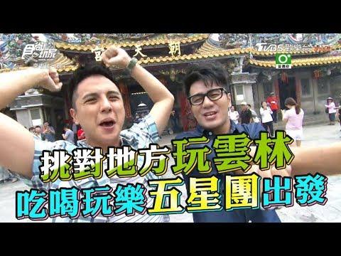 台綜-食尚玩家-20180829-【雲林】花小錢大享受!吃喝玩樂五星團出發