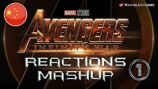 Avengers Infinity War Official Trailer #2 Chinese Fans Reactions Mashup - Part 1