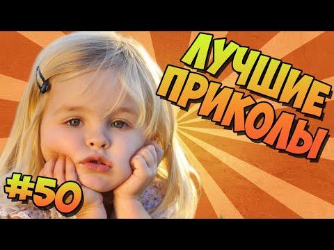 ЛУЧШИЕ ПРИКОЛЫ #50 ПАДЕНИЯ ДЕТЕЙ