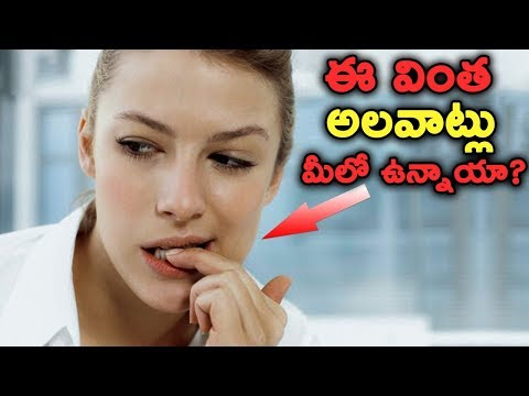 ఈ వింత అలవాట్లు మీలో కూడా ఉన్నాయా? || Habits of Intelligent People || Telugu Interesting Facts