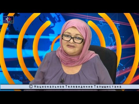 TALYSHISTAN TV 16.09.2015 NEWS IN AZERBAIJANI-TURKISH