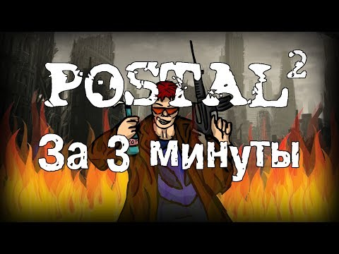 Весь Postal 2 за 3 минуты!