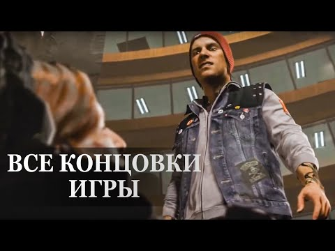 Endings / 2 Концовки Infamous: Second Son (RUS)