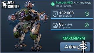 War Robots - Pursuer качаем до MK2!!!