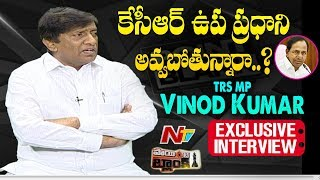 TRS MP Vinod Kumar Exclusive Interview | Point Blank | NTV