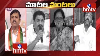 BJP Leader GVL Narasimha Rao Vs TDP Leaders Counter | hmtv