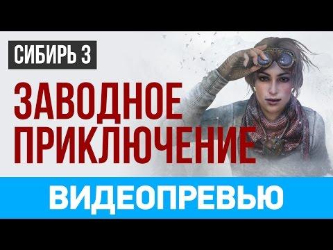 Превью игры «Сибирь 3» / Syberia 3