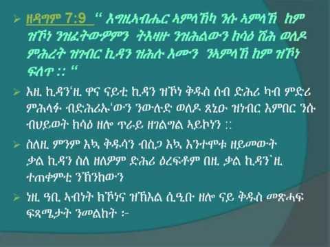 Eritrean Orthodox Tewahdo- amaladnet kidusan 3