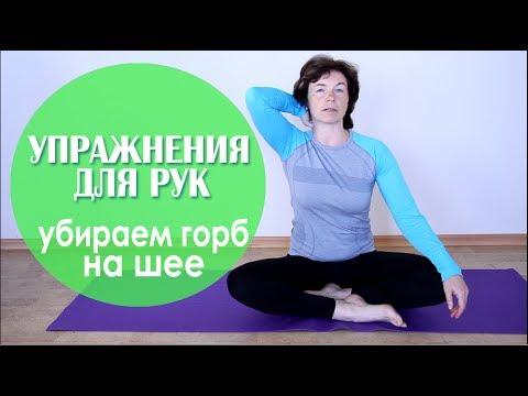 Упражнения чтобы убрать горб на шее в  598