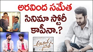 Is Aravinda Sametha Story Copied? Jr NTR | Trivikram Srivinas | Vempalli Gangadhar Shocking Comments
