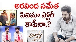 Is Aravinda Sametha Story Copied? Jr NTR | Trivikram Srivinas | Vempalli Gangadhar Shocking Comments