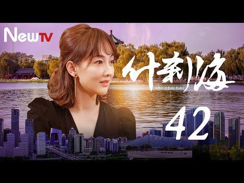 陸劇-什刹海-EP 42