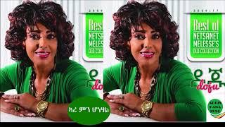Non Stop Netsanet Melese   New Ethiopian Music 2017