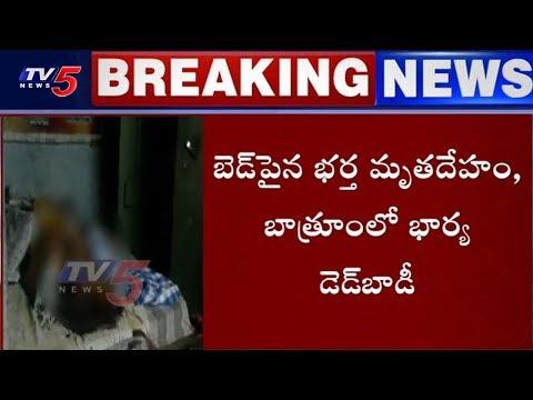 జంట హత్యల కలకలం!! | Hasanparthy | TV5 News