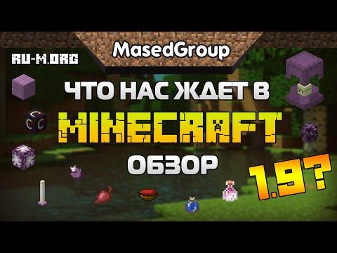 Что нас ждёт в Майнкрафт 1.9? - Обзор Minecraft 1.9