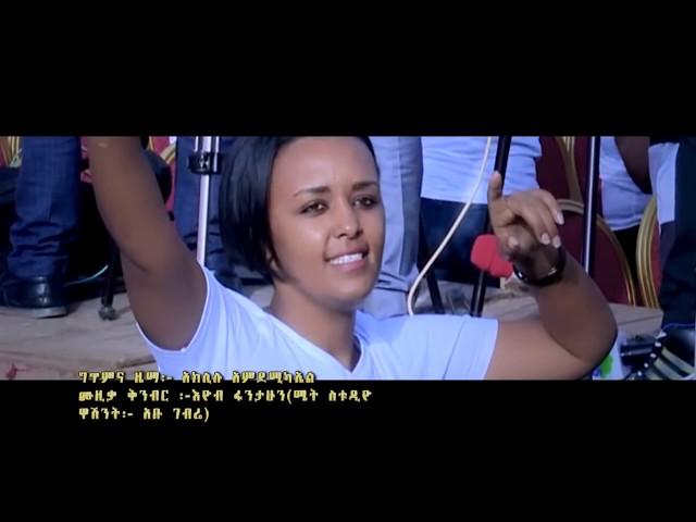 Ethiopian Music: Aklilu Amdemicha| New Ethiopian Music